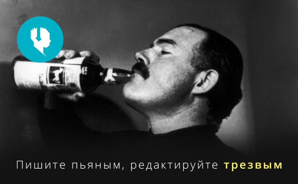 Пишите пьяным